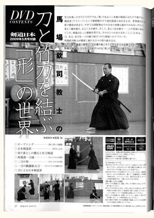 artigo sobre DVD de Baba Sensei